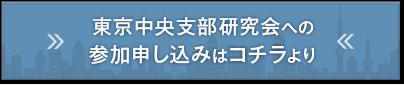 東京中央支部研究会への参加申し込みはコチラより