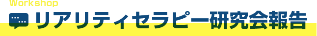 「解決のサークルの内側で〜上司部下/マネジメント編〜」リアリティセラピー研究会報告
