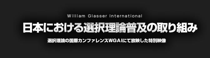 日本における選択理論普及の取り組み 選択理論の国際カンファレンスWGAIにて放映した特別映像