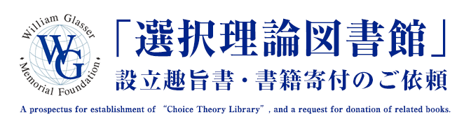 「選択理論図書館」 設立趣旨書・書籍寄付のご依頼