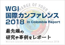 WGI国際カンファレンス2018