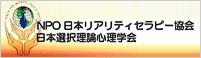 NPO 日本リアリティセラピー協会 日本選択理論心理学会