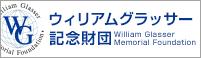 ウィリアムグラッサー記念財団
