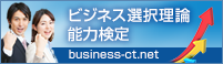 ビジネス選択理論能力検定