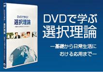 DVDで学ぶ選択理論