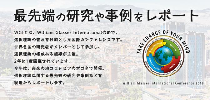 WGIとは、William Glasser Internationalの略で、選択理論の普及を目的とした国際カンファレンスです。世界各国の研究者がメンバーとして参加し、選択理論の権威ある組織が主催。2年に1度開催されています。今年は、南米の地コロンビアのボゴタで開催。選択理論に関する最先端の研究や事例などを現地からレポートします。
