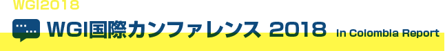 「WGI国際カンファレンスin コロンビア 開催!」 WGI国際カンファレンス2018